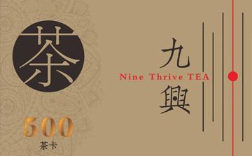 九兴茶叶提货系统,茶叶礼品兑换系统