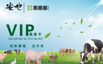 牛肉提货系统 二维码礼品兑换系统