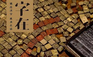 文创礼品提货系统 汉字艺术提货系统